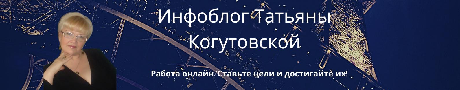 Инфоблог Татьяны Когутовской